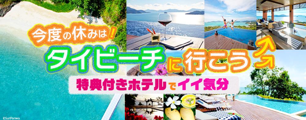 夏休みタイ旅行