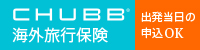 CHUBB海外旅行保険 出発当時の申込OK