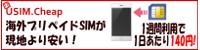 USIM.Cheap 海外プリペイドSIMが現地より安い