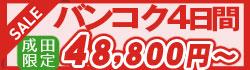 成田発バンコク4日間49800円〜格安旅行セール
