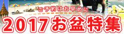 2017年お盆旅行ツアー特集