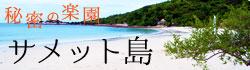 秘密の楽園サメット島ツアー
