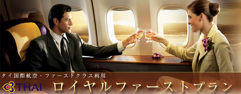 タイ国際航空ファーストクラス利用ツアー