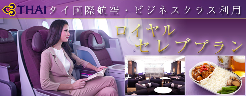 タイ国際航空ビジネスクラス(ロイヤルシルククラス)利用ツアー