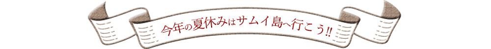 今年の夏休みは、サムイ島へ行こう!!