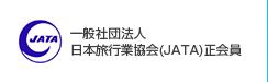A&AはJATA 一般社団法人日本旅行協会正会員です