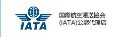 A&AはIATA公認代理店です