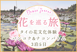 タイの花文化体験 バンコク&ナコンパトム 3泊5日 flower journey